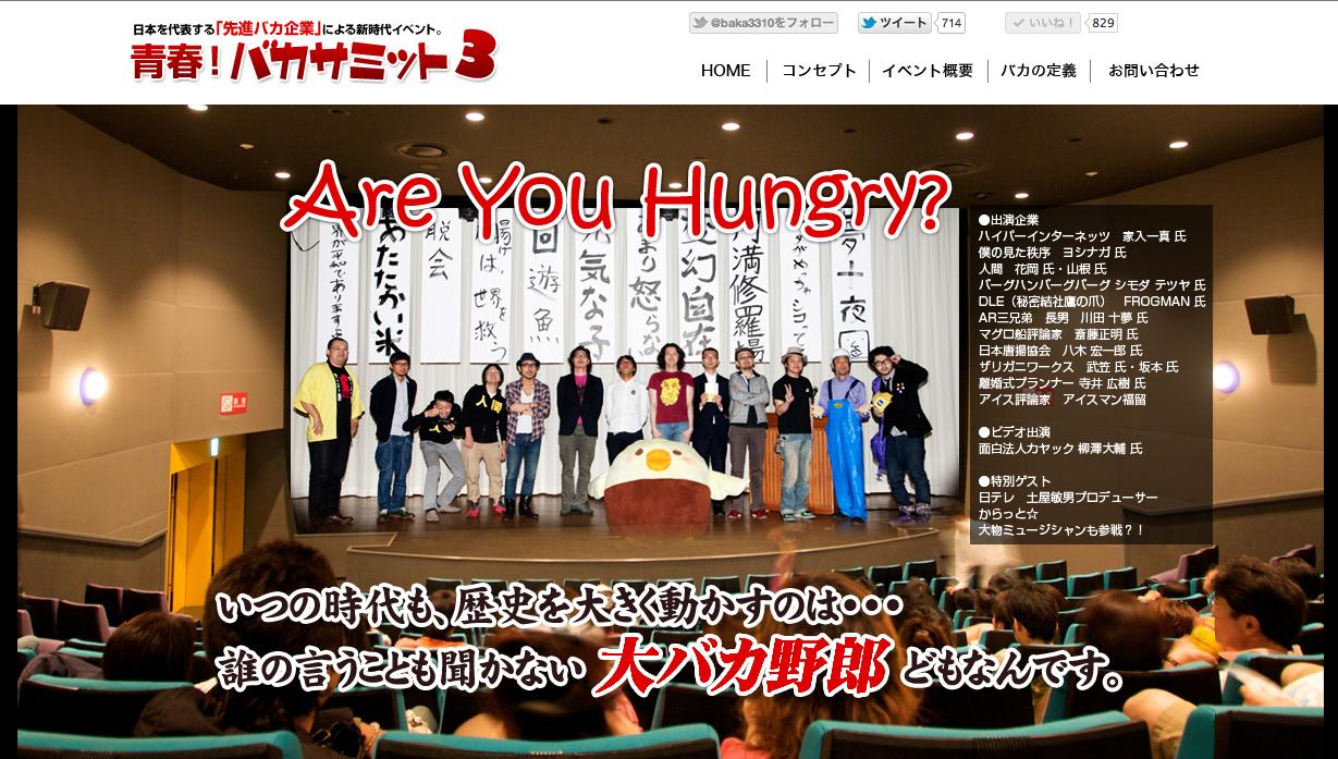 集えヒマなバカ!4/14に先進バカ企業が集結するイベント「青春!バカサミット3」開催!