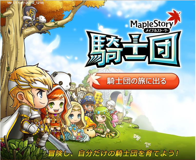 ネクソン、Yahoo!Mobageにてソーシャルゲーム「メイプルストーリー騎士団」を提供1