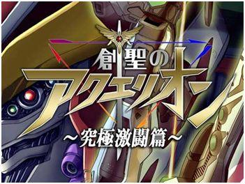 コロプラ、カードバトルゲーム「創聖のアクエリオン~究極激闘篇~」Android版を提供開始1