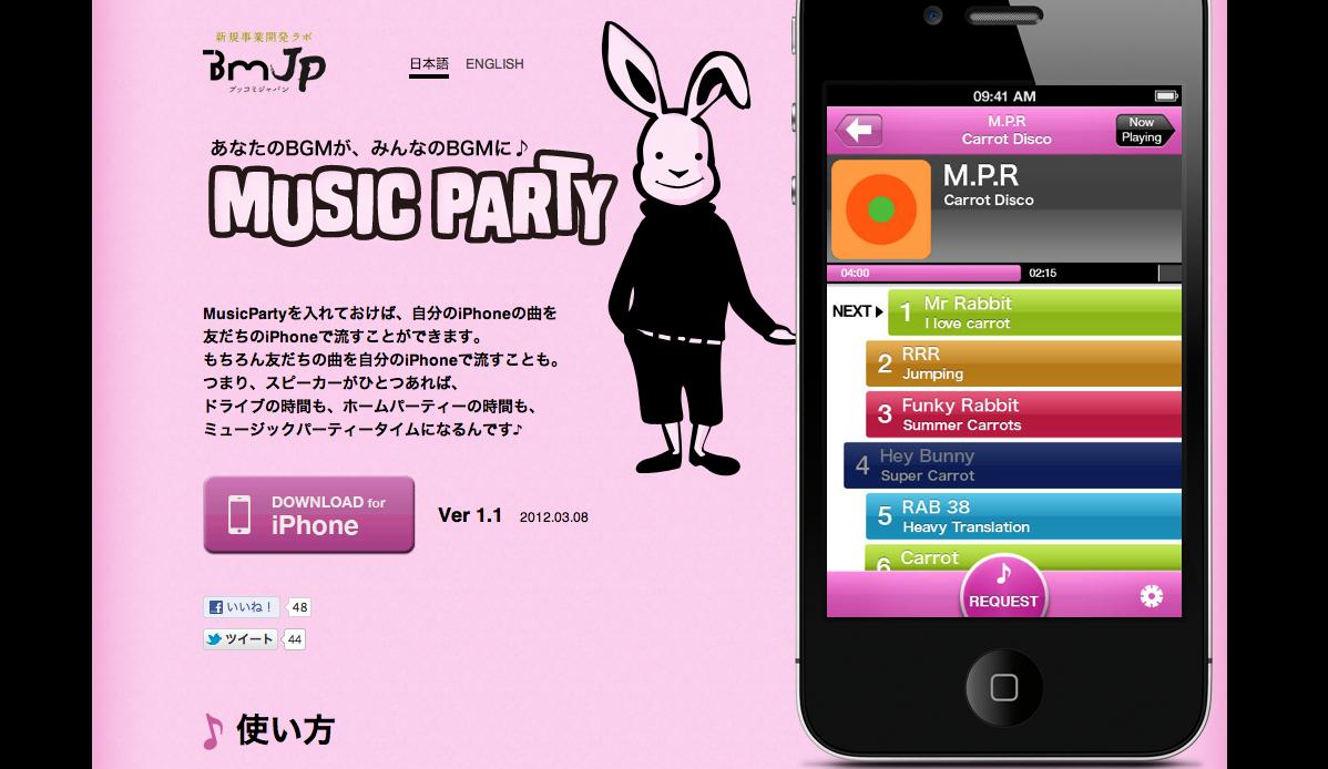 カヤック、iPhone向け音楽共有アプリ「MusicParty」をリリース