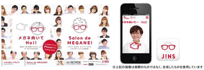 JINS、Web上で眼鏡をバーチャル試着できるサービス「Salon de MEGANE!」をリリース