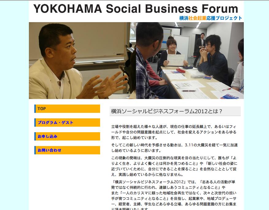 3/17、横浜ワールドポーターズにて「横浜ソーシャルビジネスフォーラム2012」開催