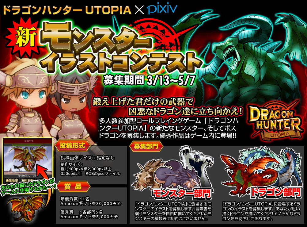 ソーシャルゲームファクトリーとpixiv、「ドラゴンハンターUTOPIA 新モンスター イラストコンテスト」開催
