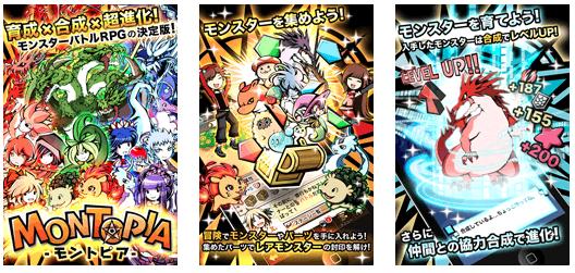 Zynga、モバイル向けソーシャルゲーム「モントピア」を日本のAndroid Marketでも提供開始