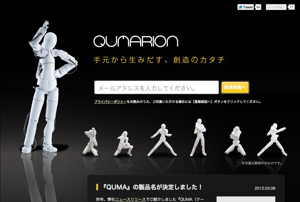 セルシス、人型3D入力デバイスの製品名を「QUMARION」に決定