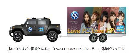 日本HP、AKB48を起用しARキャンペーン「Love PC, Love HP. AR」を実施1