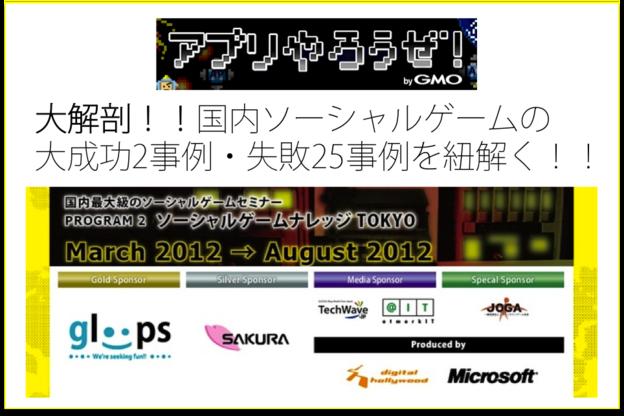 デジハリとマイクロソフト、3/26にセミナー「大解剖!!国内ソーシャルゲームの大成功2事例・失敗25事例を紐解く!!」を開催