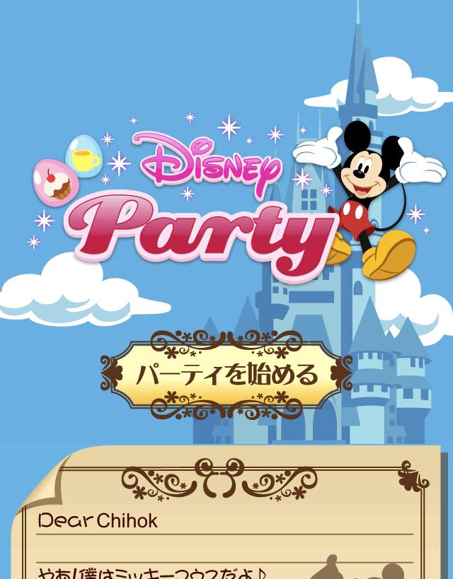 DeNAとディズニー、Mobageにてソーシャルゲーム「ディズニーパーティ」の提供を開始