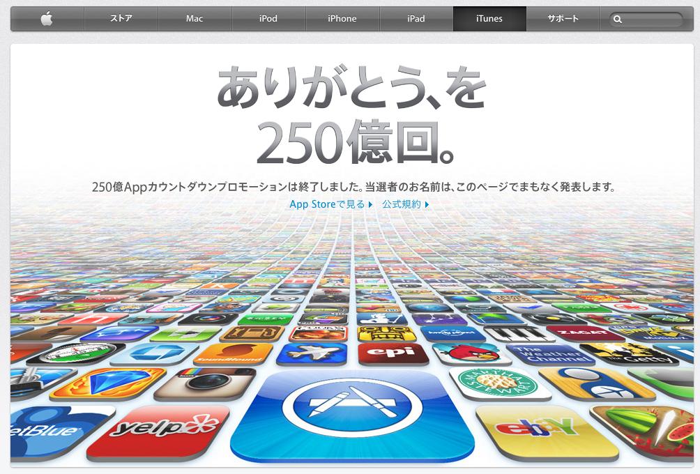 App Store、アプリダウンロード数250億本突破