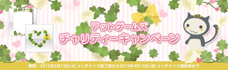 ジークレスト、「@games」と「競馬伝説Live!」にて東日本大震災チャリティイベントを開催1