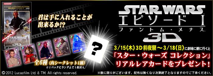 ソーシャルゲーム「スター・ウォーズ コレクション」、映画「STAR WARS エピソードⅠ/ファントム・メナス 3D」とタイアップ