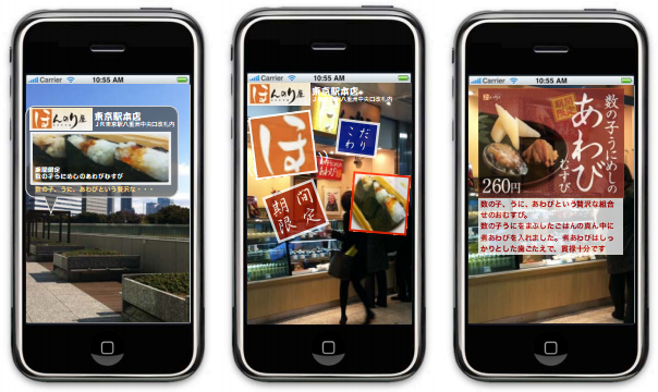 レイ・フロンティアのARアプリ「LiveScopar」、おむすび処ほんのり屋と実証実験を実施