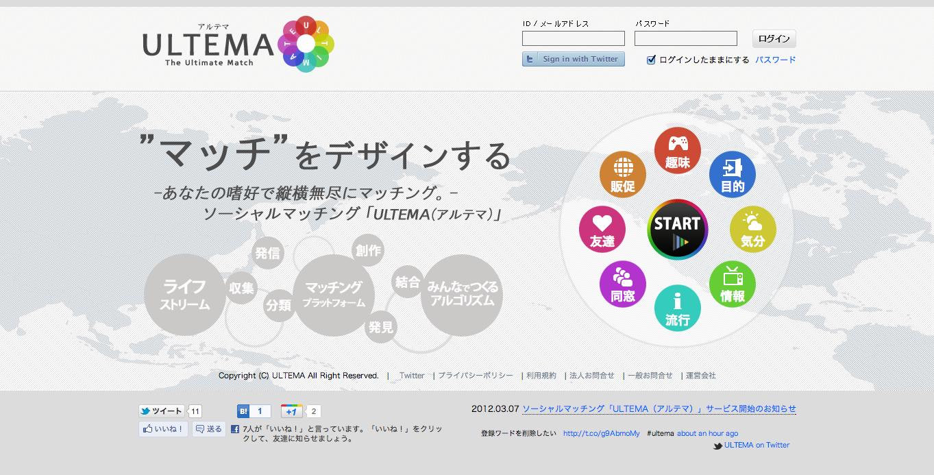C.S.T.エンターテインメントとステラリンク、ソーシャルマッチングサービス「ULTEMA(アルテマ)」β版をリリース