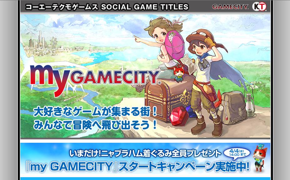 コーエーテクモ、ゲームポータルサイト「my GAMECITY」をリニューアル 街作りやアバターシステムを実装