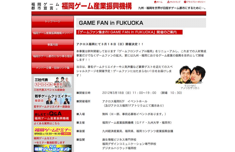 福岡ゲーム産業振興機構、3/18にイベント「GAME FAN in FUKUOKA」開催