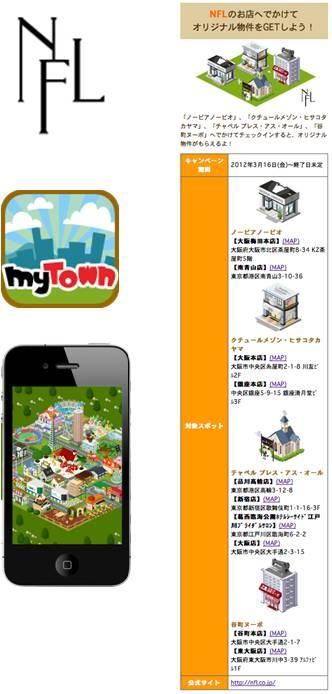 位置ゲー「MyTown」、フォーマルウエアブランドを展開するNFLとのタイアップ