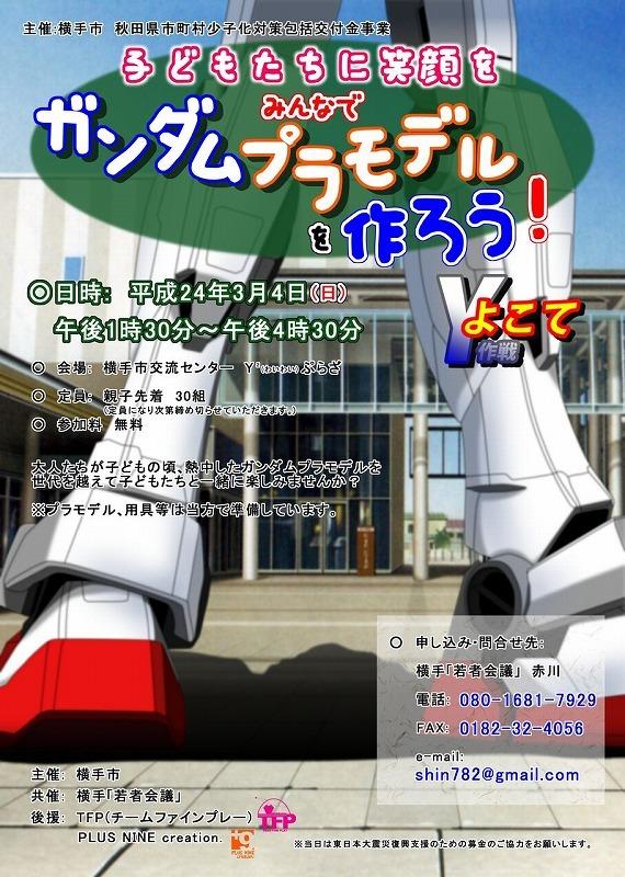 ガンプラの力で子供に笑顔を!秋田県横手市にてイベント「子どもたちに笑顔を みんなでガンダムプラモデルを作ろう!」