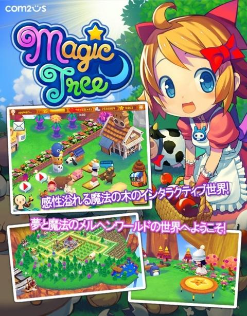 Com2uS Japan、3/17にiPhone向けソーシャルゲーム「世界樹ライフ」のクローズドβテストを実施