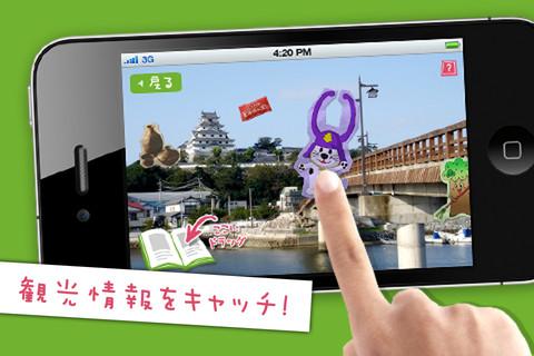 じゃらんリサーチセンター、佐賀県の体験型観光iPhoneアプリ「SAGAPP!」に新機能を追加1