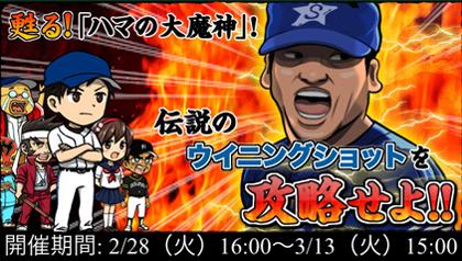 ソーシャルゲーム「やきゅとも!激闘プロ野球篇」、ハマの大魔神・佐々木主浩とのコラボイベントを実施1