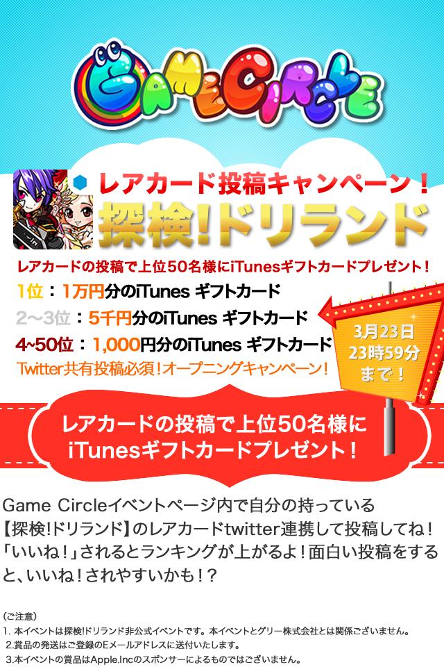 サムライ・インターナショナル、スマホ向けソーシャルゲームプラットフォーム「Game Circle」の提供を開始1