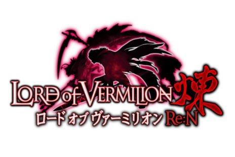 スクエニ、Mobageにてロード オブ ヴァーミリオン」シリーズの新作カードバトルRPG「ロード オブ ヴァーミリオン煉」の提供を開始1