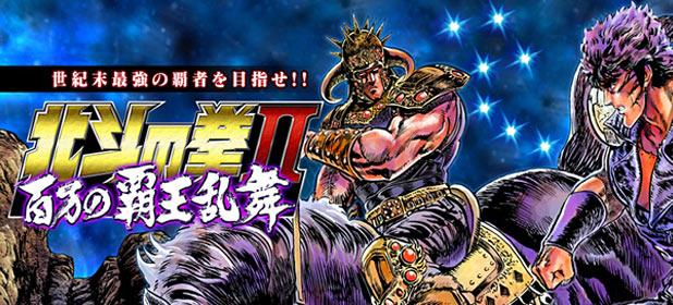 ケイブとGREE、5/1よりソーシャルゲーム「北斗の拳Ⅱ 百万の覇王乱舞」を提供1