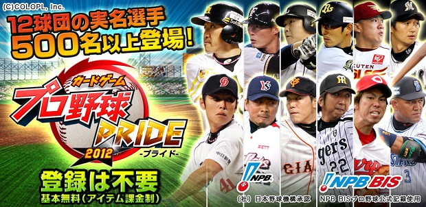 コロプラ、スマートフォン向けプロ野球ソーシャルゲーム「プロ野球PRIDE」の提供を開始