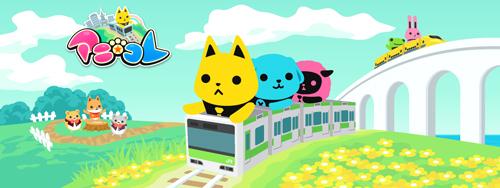タイトーとJR、DeNAの3社が協業 Mobageにてスマートフォン向けソーシャルゲーム 「アニ☆コレ」をリリース1