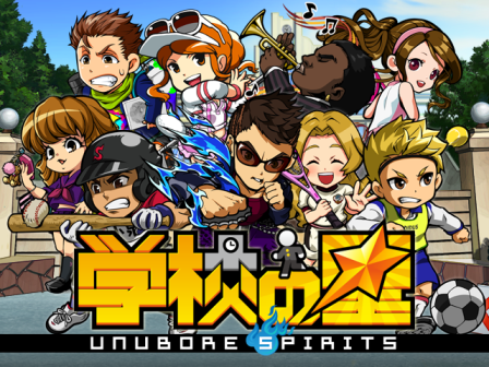 DeNA、新作内製ソーシャルゲーム「学校の星☆ -Unubore Spirits-」を5月下旬にリリース 現在事前登録受付中1