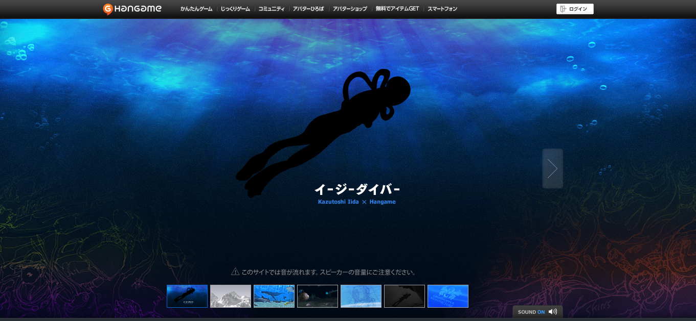 NHN Japanとグラスホッパー・マニファクチュア、新作スマホ向けゲーム「イージーダイバー」のティザーサイトを公開