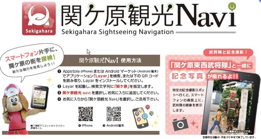 岐阜県関ケ原町、スマホ向けARアプリ「Layar」を活用した観光案内「関ケ原観光Navi」をリリース