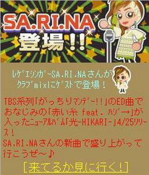 エムティーアイ、ソーシャルゲーム「あつまれ!クラブmix」にてレゲエシンガーのSA.RI.NAさんとコラボ