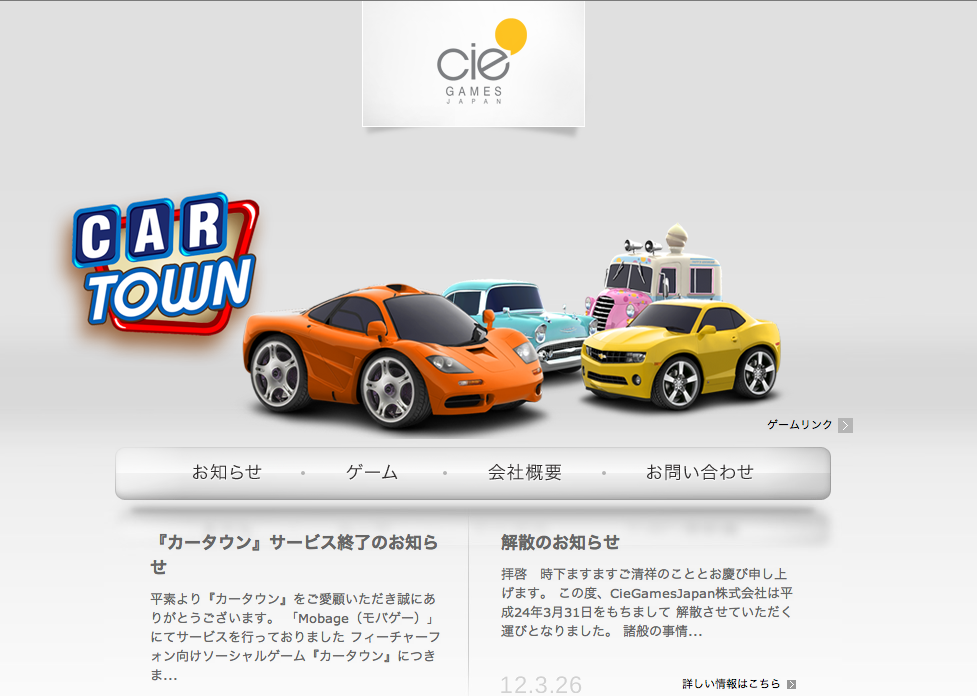 ソーシャルゲーム「カータウン」提供のCie Games Japanが解散