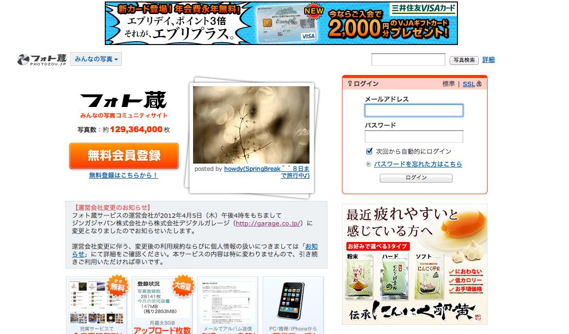 デジタルガレージ、Zynga Japanから「フォト蔵」事業を取得