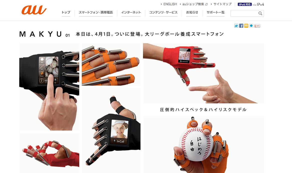 【4月1日】au、大リーグボール養成スマートフォンをリリース