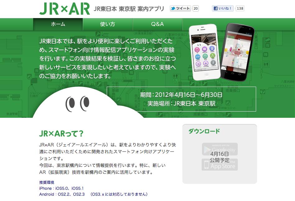 JR東日本、4/16よりスマホ向けAR実証実験「東京駅JR×AR」開始