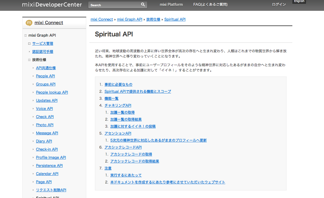 mixi、mixi Developer Centerにて「Spiritual API」を公開
