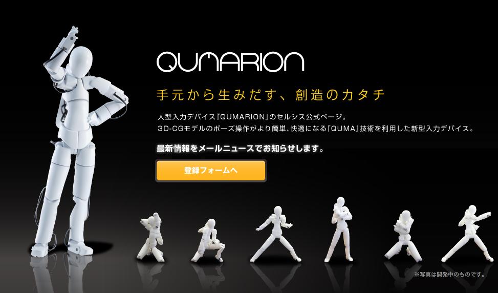 セルシス、人型3D入力デバイス「QUMARION」の先行プレビューユーザーを募集