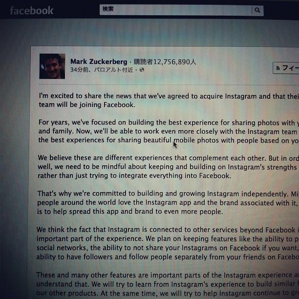 Facebook、写真共有アプリのInstagramを10億ドルで買収