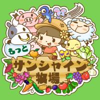 Rekoo Japan、「サンシャイン牧場」初のスピンオフタイトル「もっとサンシャイン牧場」をmixiゲームにてリリース1