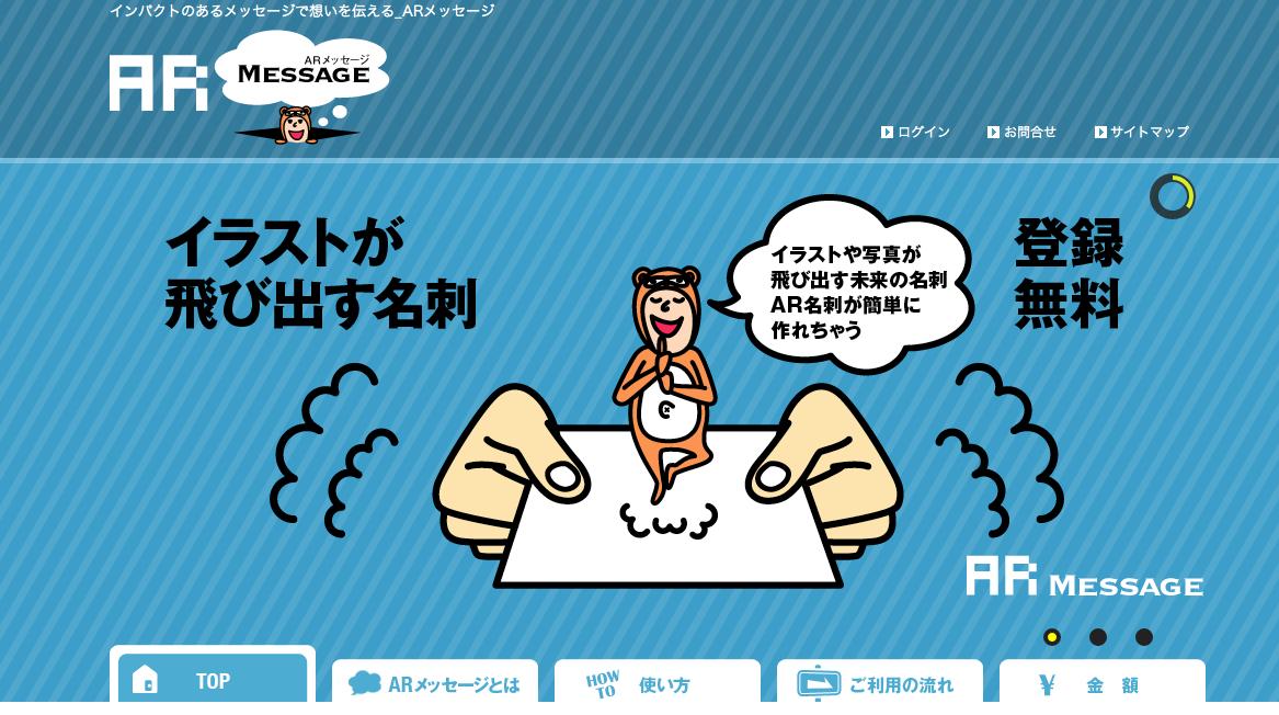 三進社、AR名刺サービス「ARメッセージ」の提供を開始
