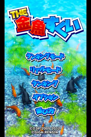 ディースリー・パブリッシャー、auスマートパスにてゲームアプリ「THE 金魚すくい」をリリース