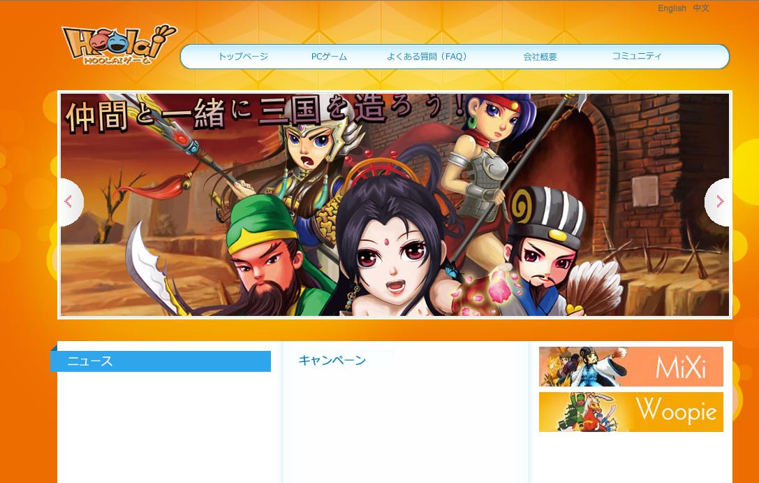 サイバーエージェント・ベンチャーズ・チャイナ、中国のソーシャルゲームディベロッパーHOOLAI GAMEに出資