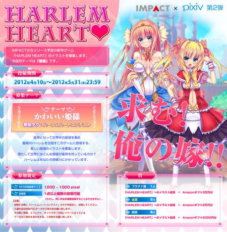 インパクトとpixiv、新作ソーシャルゲーム「HARLEM HEART」のイラストコンテストを開催