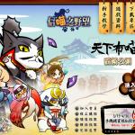 コーエーテクモ、台湾、香港、マカオにてソーシャルゲーム「のぶニャがの野望」の提供を開始