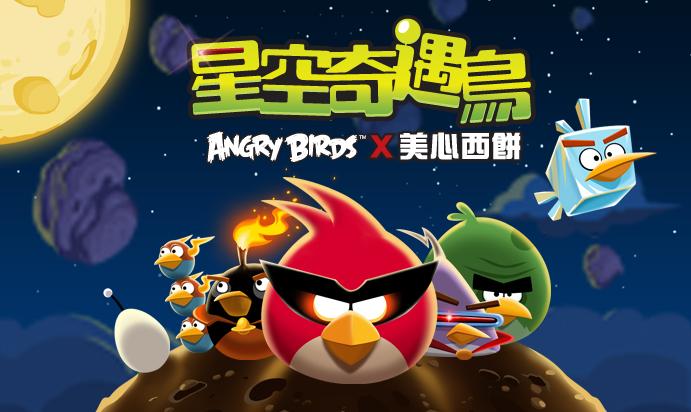 香港のケーキ屋さん、「Angry Birds Space」の創作ケーキの販売を開始1