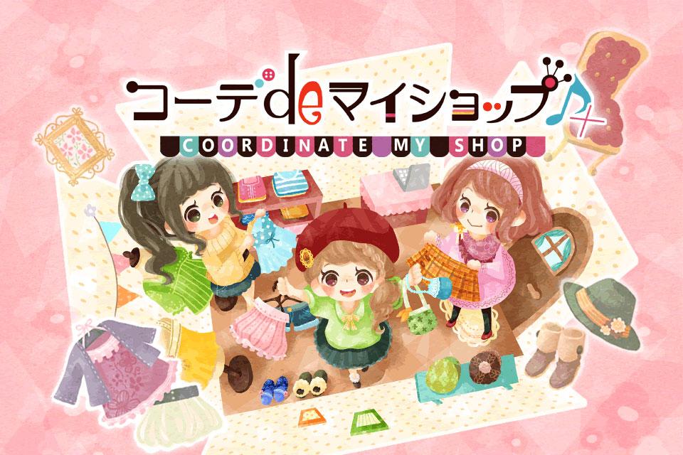エイチーム、iPhone向けゲームアプリ「コーデdeマイショップ♪+」をリリース ゆるキャラ「くまモン」ともコラボ1