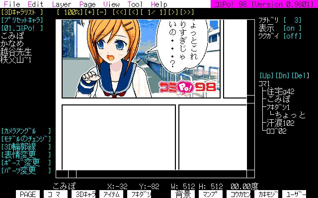 【4月1日】ウェブテクノロジ、漫画作成ソフト「コミPo!」のNEC PC-9800シリーズ専用版をリリース