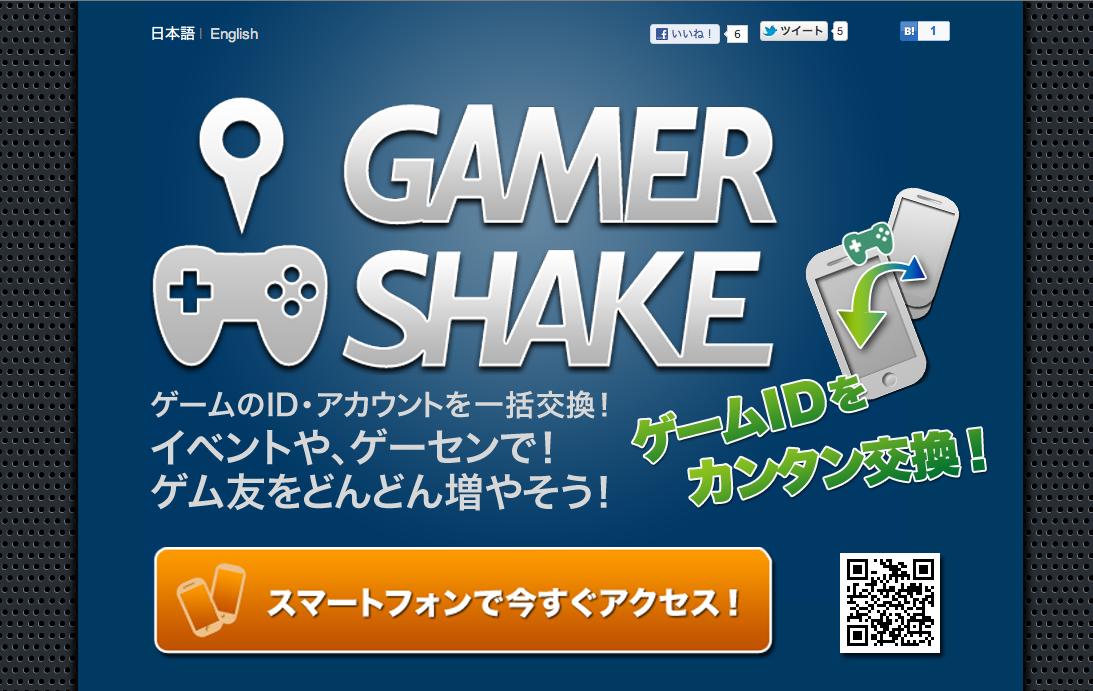 カヤック、ゲーマー専用プロフィール交換アプリ「GAMER SHAKE」をリリース